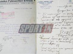 d7e21e97bf2d Η Παναχαϊκή ζητάει παίκτη από τον Ολυμπιακό (το 1935)