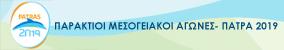 ΠΑΡΑΚΤΙΟΙ ΜΕΣΟΓΕΙΑΚΟΙ - ΠΑΤΡΑ 2019